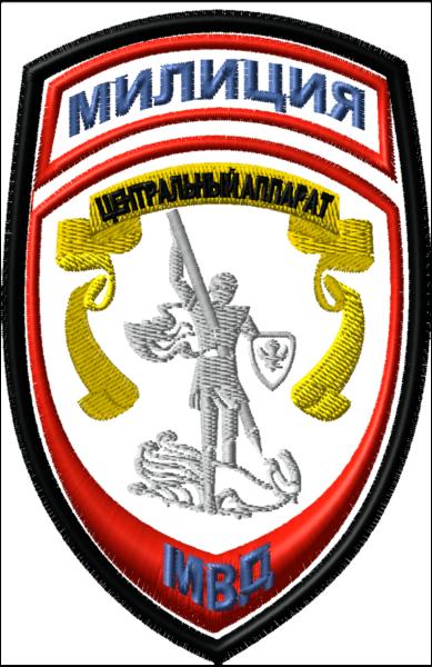 Милиция центральный аппарат. МВД республика Осетия.