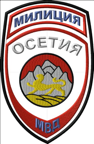 Милиция. МВД республика Осетия.