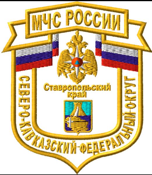 Шеврон государственного пожарного надзора Ставропольского края