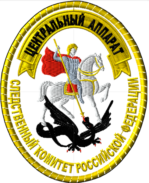 Следственный комитет Российской федерации. Центральный аппарат.